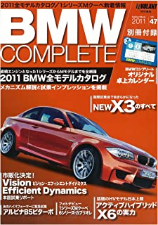 BMWコンプリート Vol.47 (Gakken Mook)