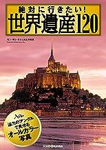 表紙: 絶対に行きたい! 世界遺産120 (中経の文庫) | アフロ