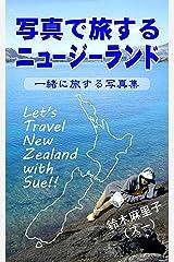 写真で旅するニュージーランド: 一緒に旅する写真集 Kindle版