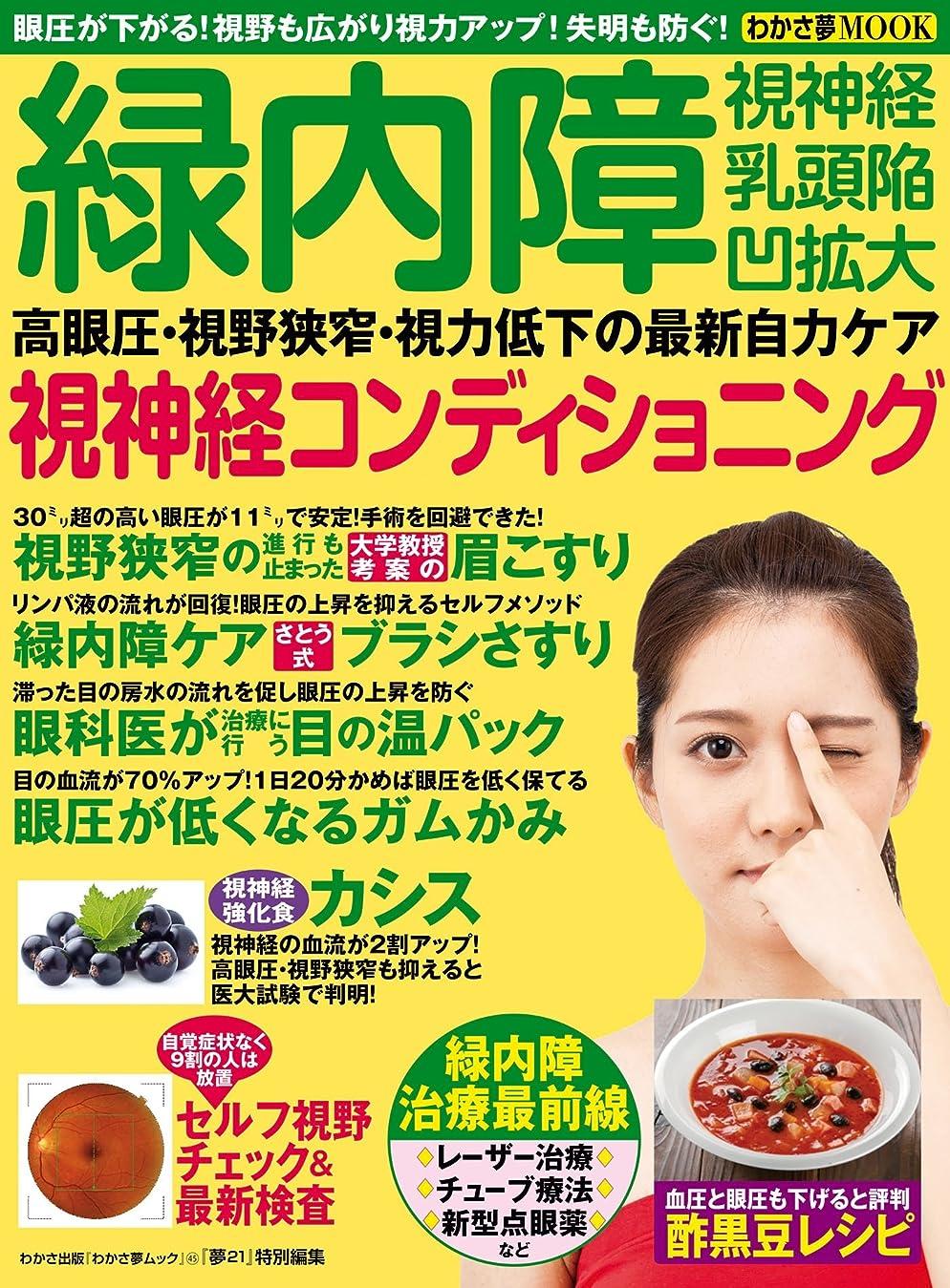 劇作家怒り裕福なわかさ夢MOOK45 緑内障 視神経コンディショニング (WAKASA PUB)