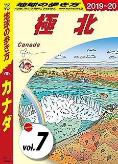 地球の歩き方 B16 カナダ 2019-2020 【分冊】 7 極北 カナダ分冊版