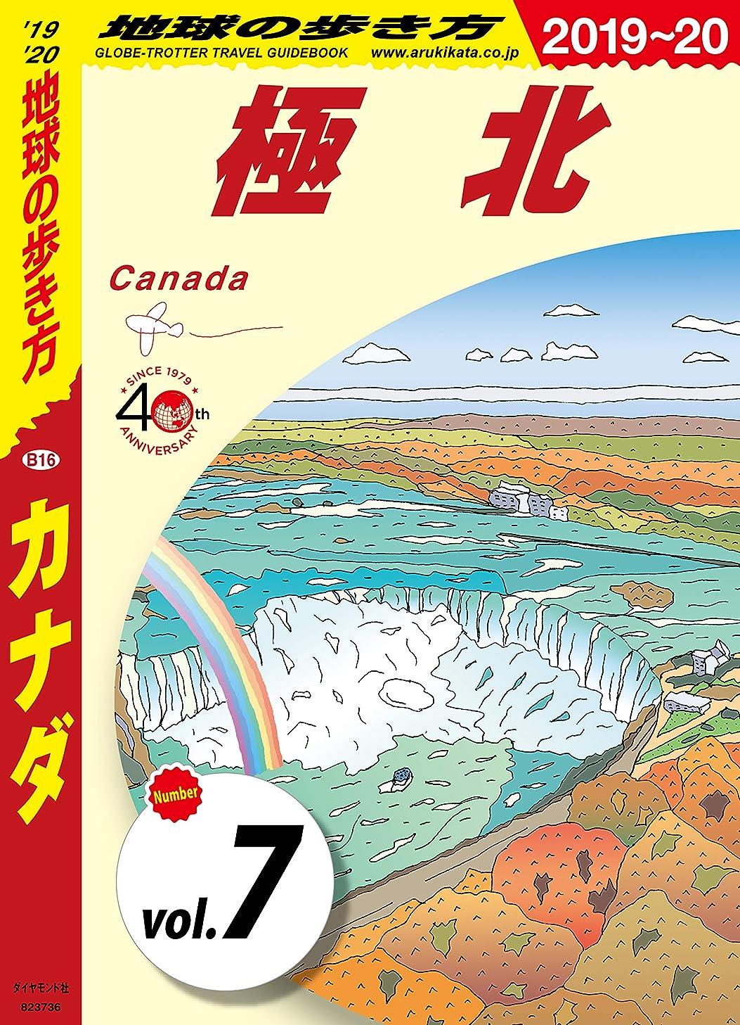 伝える鋸歯状追跡地球の歩き方 B16 カナダ 2019-2020 【分冊】 7 極北 カナダ分冊版