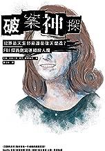 破案神探二部曲:犯罪是天生邪惡還是後天塑造?FBI探員側寫連續殺人魔: Journey Into Darkness (破案神探系列 Book 2) (Traditional Chinese Edition)