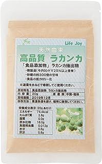 """LifeJoy"" 高品質 ラカンカ 20g (1袋) 【 甘味度:砂糖の約300倍 = 1袋でエリスリトールの8.5kg分の甘さ 】【食品添加物:羅漢果抽出物】"