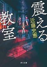 表紙: 震える教室 (角川文庫) | 近藤 史恵