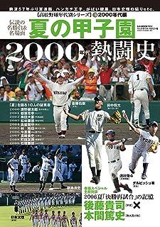 夏の甲子園 2000年代の熱闘史【高校野球年代別シリーズ(3)2000年代編】 (B.B.MOOK1512)