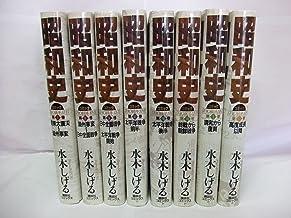 コミック昭和史全8巻セット