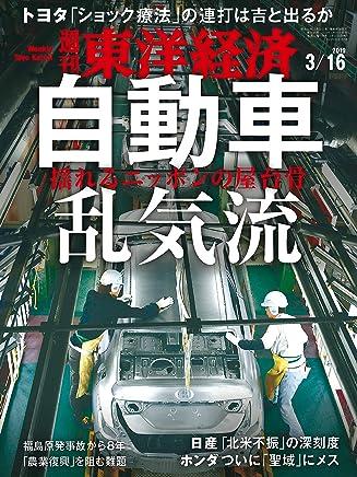 週刊東洋経済 2019年3/16号 [雑誌]