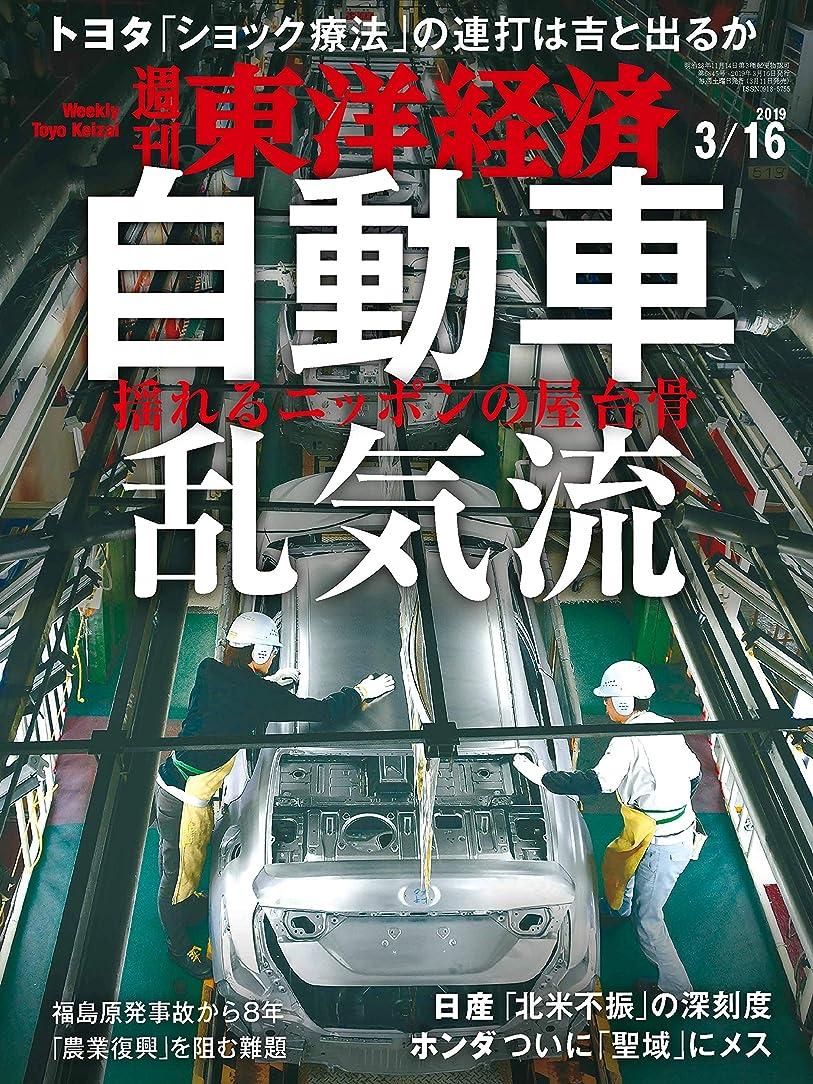 全滅させるマサッチョ海岸週刊東洋経済 2019年3/16号 [雑誌]