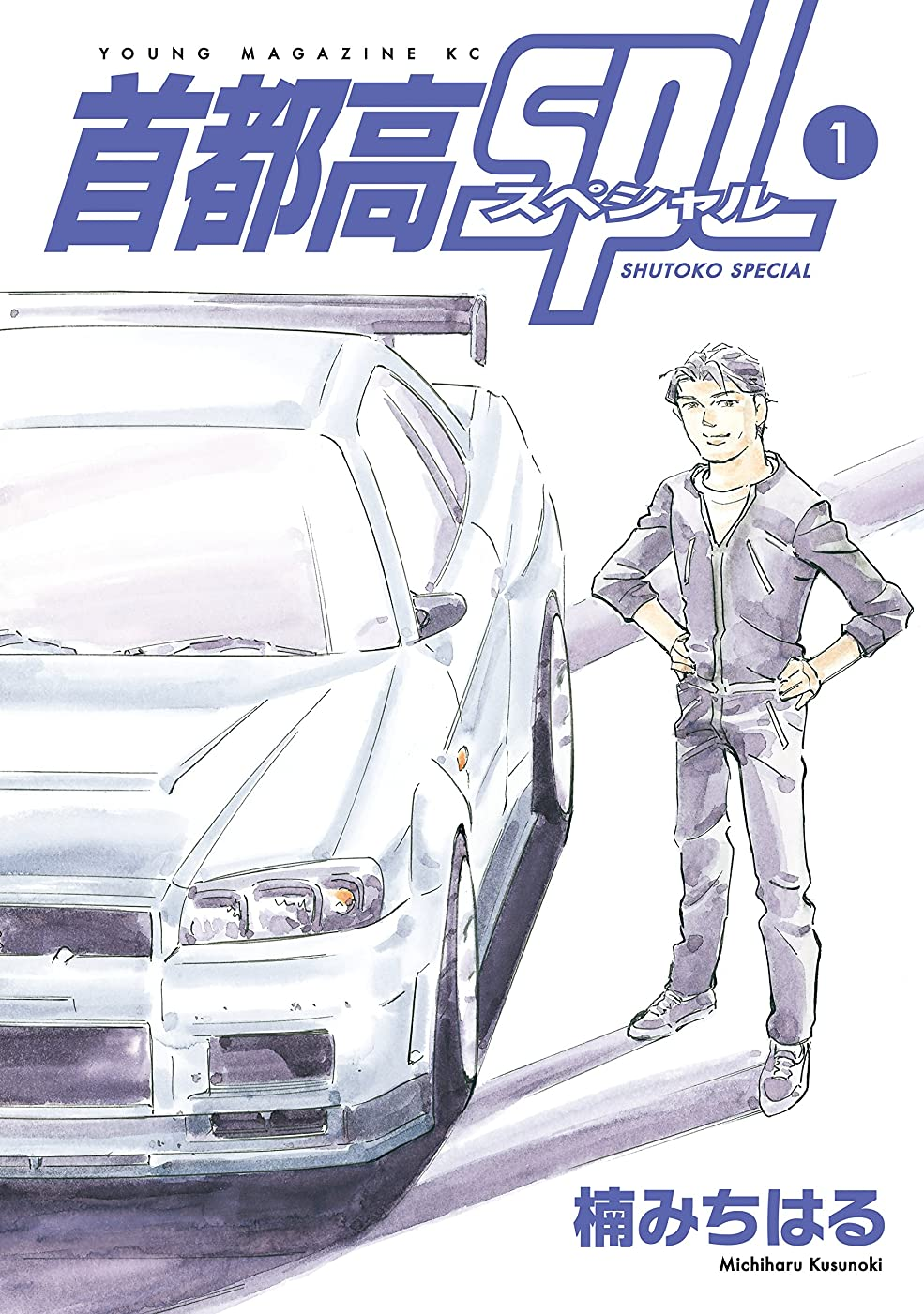 見つけた時間厳守教科書首都高SPL(1) (ヤングマガジンコミックス)