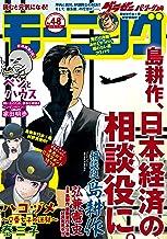 表紙: モーニング 2019年48号 [2019年10月31日発売] [雑誌]   泰三子