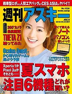 週刊アスキーNo.1236(2019年6月25日発行) [雑誌]