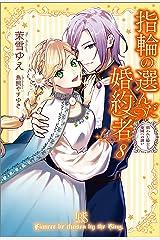 指輪の選んだ婚約者: 8 狙われた騎士と楽園への誘い【特典SS付】 (アイリスNEO) Kindle版