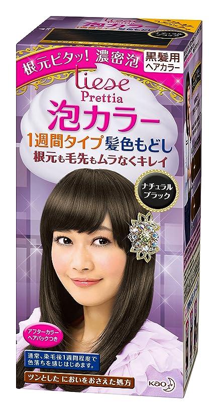 混乱円周長さリーゼ プリティア 泡カラー 1週間タイプ 髪色もどし ナチュラルブラック 108ml