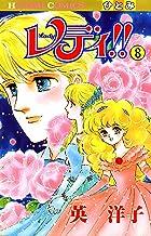 レディ!!(ひとみ・コミックス版) 8