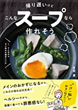 表紙: 帰り遅いけどこんなスープなら作れそう 1、2人分からすぐ作れる毎日レシピ | 有賀薫