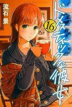 ドメスティックな彼女(16) (週刊少年マガジンコミックス)