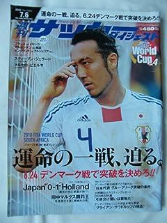 週刊サッカーダイジェスト 2010年 07月 06日 No.1062 [雑誌]