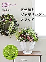 表紙: 寄せ植えギャザリング・メソッド:土を使わない新しい園芸テクニックを完全マスター   青木英郎