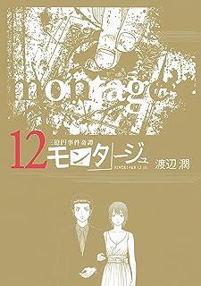 三億円事件奇譚 モンタージュ(12) (ヤングマガジンコミックス)