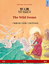 野天鹅 / Yě tiān'é – The Wild Swans (中文 – 英语): 根据安徒生童话改编的双语绘本, 有声读物 (Sefa Picture Books in two languages) (Chinese Edition)