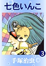 表紙: 七色いんこ 3 | 手塚治虫