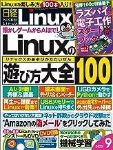 表紙: 日経Linux(リナックス) 2020年9月号 [雑誌]   日経Linux