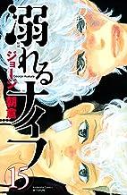 表紙: 溺れるナイフ(15) (別冊フレンドコミックス) | ジョージ朝倉