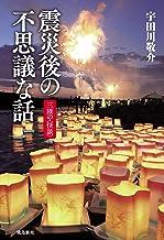 表紙: 震災後の不思議な話 三陸の怪談 | 宇田川敬介