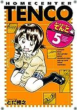 ホームセンターてんこ(5) (月刊少年マガジンコミックス)