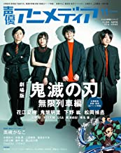 表紙: 声優アニメディア2020年11月号 [雑誌] | 声優アニメディア編集部