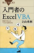 表紙: 入門者のExcel VBA 初めての人にベストな学び方 (ブルーバックス) | 立山秀利