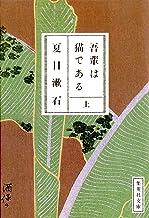 表紙: 吾輩は猫である 上 (集英社文庫) | 夏目漱石