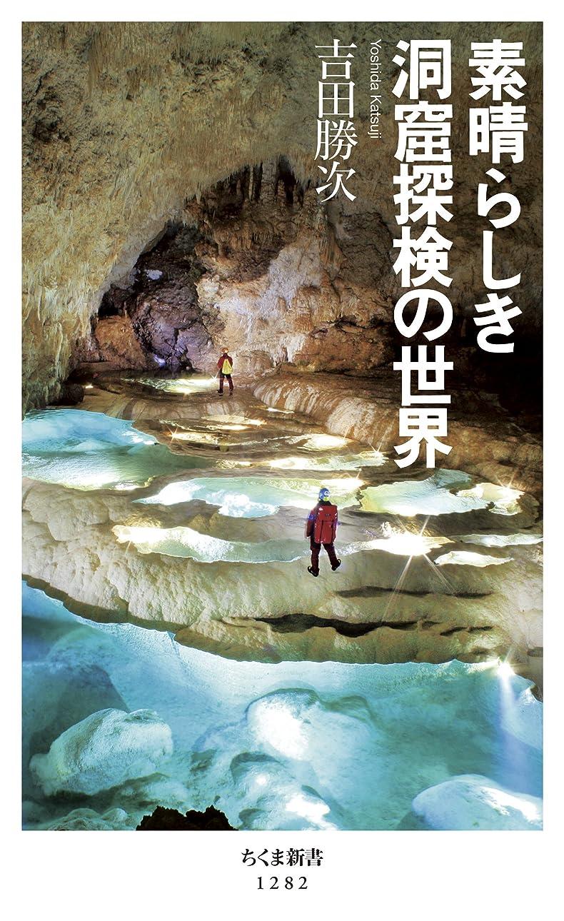 ストレスレンディションポット素晴らしき洞窟探検の世界 (ちくま新書)