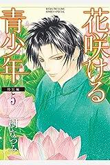 花咲ける青少年 特別編 5 (花とゆめコミックススペシャル) Kindle版