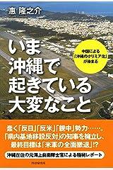 いま沖縄で起きている大変なこと 中国による「沖縄のクリミア化」が始まる Kindle版
