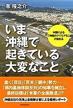 表紙: いま沖縄で起きている大変なこと 中国による「沖縄のクリミア化」が始まる | 惠 隆之介