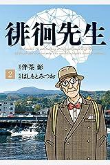 徘徊先生(2) (ビッグコミックス) Kindle版