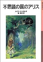 表紙: 不思議の国のアリス (岩波少年文庫) | 脇 明子