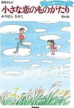 表紙: 小さな恋のものがたり第44集 | みつはし ちかこ