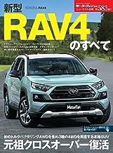 表紙: ニューモデル速報 第583弾 新型RAV4のすべて   三栄書房