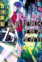 表紙: 新宿特別区警察署 Lの捜査官 (角川書店単行本) | 吉川 英梨
