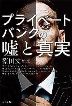 表紙: プライベートバンクの嘘と真実 | 篠田丈