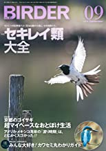 表紙: BIRDER (バーダー) 2018年 09月号 [雑誌] | BIRDER編集部