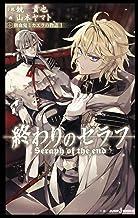 表紙: 終わりのセラフ 吸血鬼ミカエラの物語 1 (ジャンプジェイブックスDIGITAL) | 鏡貴也