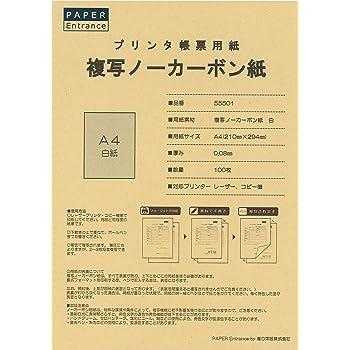 Amazon   ペーパーエントランス 複写紙 ノーカーボン 帳票 伝票 A4 ...