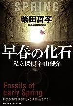 表紙: 早春の化石 私立探偵 神山健介 (祥伝社文庫) | 柴田哲孝