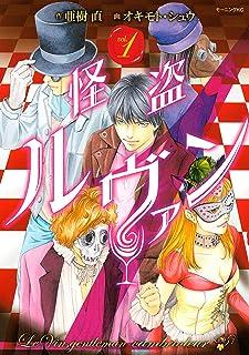 怪盗ルヴァン(1) (モーニングコミックス)