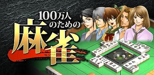 『100万人のための麻雀』のトップ画像