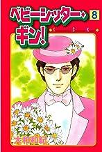 表紙: ベビーシッター・ギン!(8) (Kissコミックス) | 大和和紀